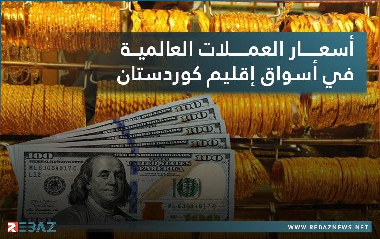 اسعار العملات العالمية والذهب في اسواق اقليم كوردستان ليوم الثلاثاء 6 نيسان/أبريل