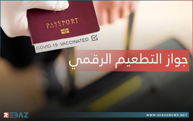الدول والشركات التي تطوّره والتقنية المستخدمة.. كل ما تحتاج معرفته عن جوازات سفر اللقاح