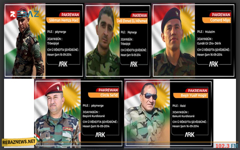 ستة أعوام على استشهاد خمسة مقاتلين من قوات بيشمركة روج