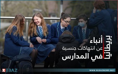 صدمة بالحكومة البريطانية بعد أنباء عن انتهاكات جنسية في المدارس