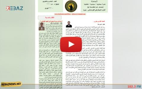 قائمة أسماء المختطفين التي قدمها الوطني الكوردي لـ قسد