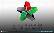 الائتلاف الوطني السوري يدين تهديدات قسد ضد إقليم كوردستان