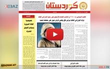 صدور العدد الجديد من صحيفة كوردستان