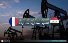 العراق يوقع اتفاقا مع شركة توتال الفرنسية لتنفيذ مشاريع مشتركة