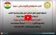 الكوردستاني - سوريا يدعو للمشاركة في إحياء ذكرى ميلاده بمدينة قامشلو