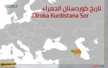 تاريخ كوردستان الحمراء